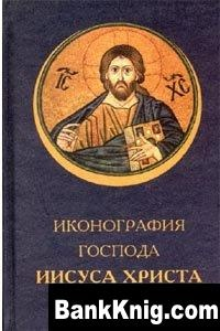 Книга Иконография господа Иисуса Христа