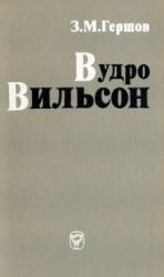 Книга Вудро Вильсон