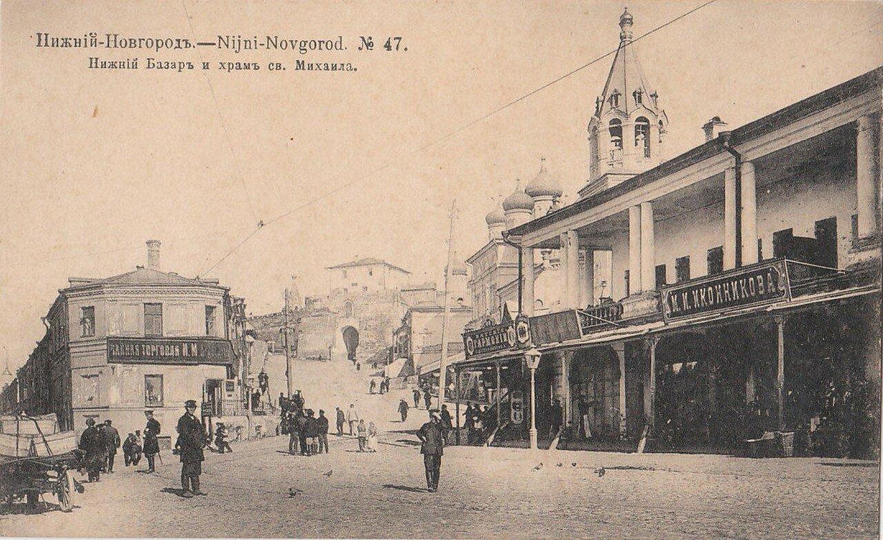 Нижний базар и храм св. Михаила