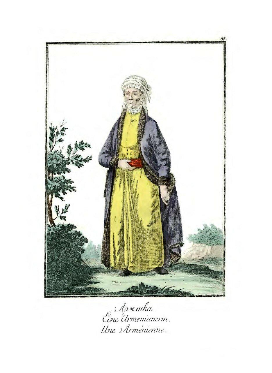 14. Армянка