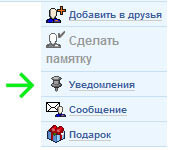 Кнопка подписки на уведомления