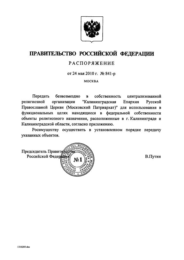 Торжество ПГМ в Калининградской области 1