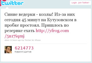 щитов твиттер