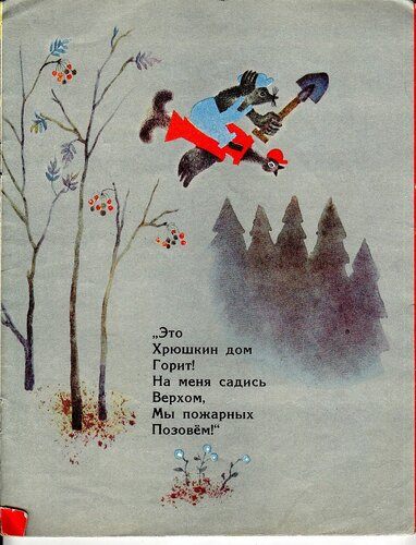 иллюстрация из детской книжки