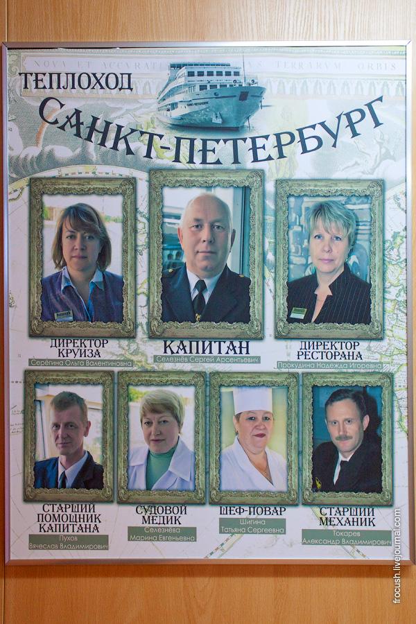 Первые лица теплохода «Санкт-Петербург»
