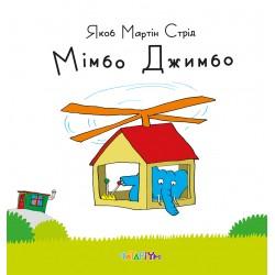 mimbo-jimbo.jpg