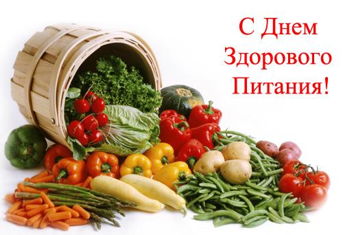 2 июня День здорового питания и отказа от излишеств в еде открытки фото рисунки картинки поздравления