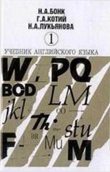 Книга Учебник английского языка, Часть 1, Бонк Н.А., Котий Г.А., Лукьянова Н.А., 2001