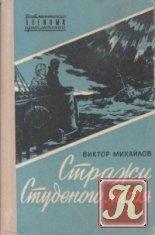 Книга Книга Стражи Студеного моря