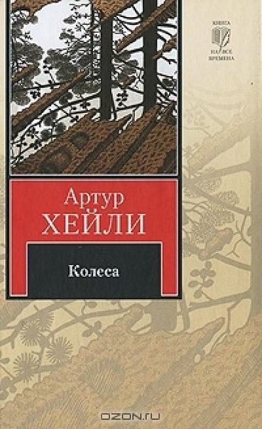 Книга Артур Хейли Колеса