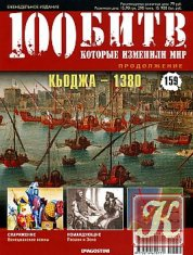Книга 100 битв, которые изменили мир № 159 2014