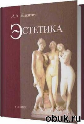 Книга Эстетика / Никитич Л. А. / 2003