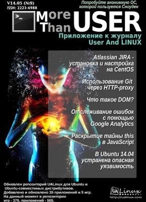 Журнал UserAndLINUX. More than user №9 (май 2014)