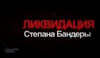 Книга Тайны разведки. Ликвидация Степана Бандеры (2012) SATRip avi (xvid) 430,1Мб