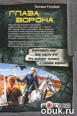 Книга Татьяна Русуберг - Глаза Ворона