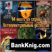 """Книга 94 книги из серии """"Интеллектуальный детектив"""" fb2, rtf 325,11Мб"""