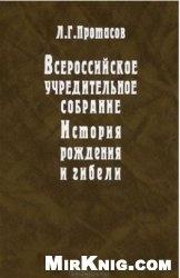 Книга Всероссийское Учредительное собрание. История рождения и гибели
