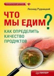 Книга Что мы едим? Как определить качество продуктов
