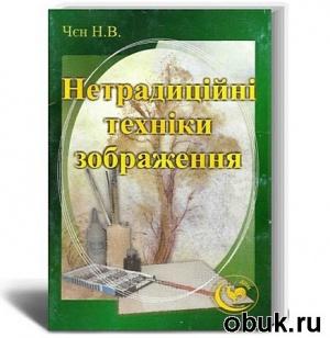 Книга Чэн Н. В. - Нетрадиционные техники изображения