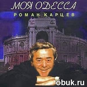 Аудиокнига Михаил Жванецкий - Моя Одесса (аудиокнига)