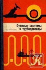 Книга Судовые системы и трубопроводы