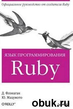 Книга Язык программирования Ruby