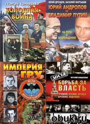 Досье. Книжная серия в 89 томах