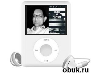 Аудиокнига Гальего Рубен - Белое на чёрном (аудиокнига)