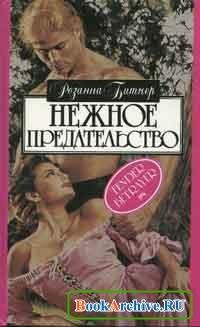 Книга Нежное предательство.