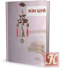 Фэн-шуй /2 книги