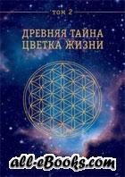 Книга Древняя Тайна Цветка Жизни. Том 2