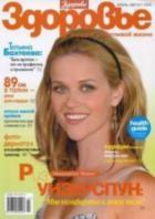 Журнал Здоровье №7-8, 2008
