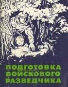 Книга Подготовка войскового разведчика