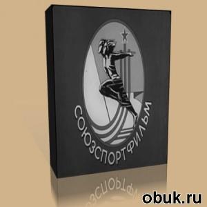 Книга Фехтование. Союз Спорт Фильм.6 фильмов (1982-1988) VHSRip