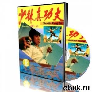 Книга Тайное искусство Монастыря Шаолинь (2005) DVDRip