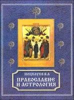 Книга Православие и астрология pdf / rar 31,41Мб