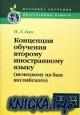 Книга Концепция обучения второму иностранному языку (немецкому на базе...