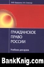 Книга Гражданское право России pdf / zip 1,08Мб