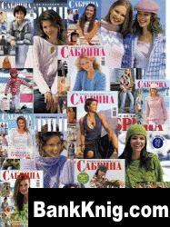 Журнал Сабрина №№1-12  2005 год djvu, jpg 199Мб