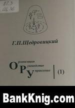 Книга Организация. Руководство. Управление. djvu 3,2Мб