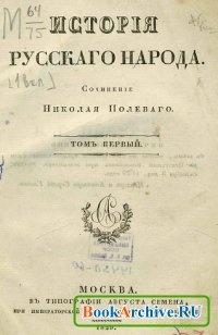 История русскага народа. Часть 1.