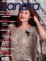 Журнал Sandra №5 2007 jpg 44,4Мб