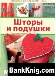 Книга Шторы и подушки pdf 10Мб