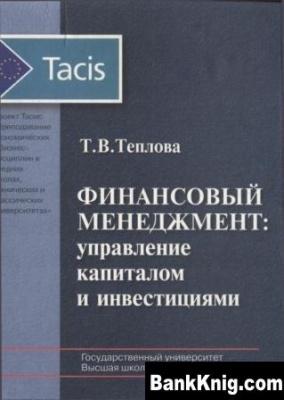 Теплова Т.В. Финансовый менеджмент: управление капиталом и инвестициями pdf 22,3Мб