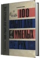 Журнал 100 работ для умелых рук djvu, pdf 51Мб