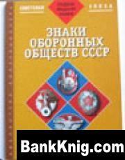Книга Уральский фотокаталог советской фалеристики. Часть 3 djvu 5,73Мб