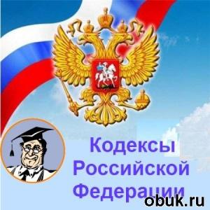 Книга Кодексы Российской Федерации (2012|PDF)