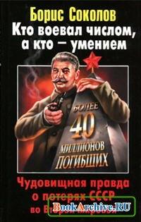 Книга Кто воевал числом, а кто – умением. Чудовищная правда о потерях СССР во Второй Мировой.