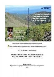 Книга Проектирование экскурсионных экологических троп у Байкала