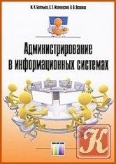 Книга Администрирование в информационных системах